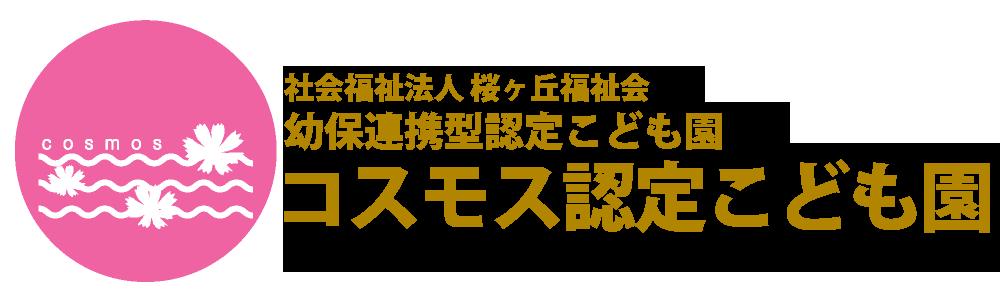 社会福祉法人桜ヶ丘福祉会  コスモス認定こども園